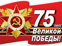 Дистанционное обучение. К 75-летию Великой Победы