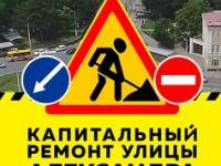 Новости города Симферополя