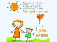 Международный праздник в честь матерей - День матери!
