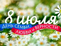 Международный День семьи, любви и верности
