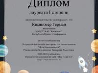"""Поздравляем победителей всероссийской онлайн викторины для дошкольников """"День Космонавтики""""!!!"""