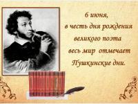 К  220 летию  со дня рождения поэта Александра Сергеевича  Пушкина