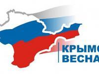 «Крымская победная весна»