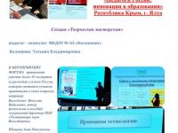 """Всероссийский форум  """"Педагоги России"""""""
