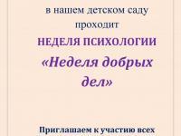 """Неделя психологии в """"Космонавте"""""""