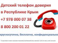 ВНИМАНИЕ!!! ДЕТСКИЙ  ТЕЛЕФОН ДОВЕРИЯ В РЕСПУБЛИКЕ КРЫМ!!!