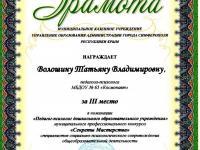 Поздравляем Волошину Татьяну Владимировну!