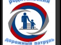 Акция «Родительский патруль»