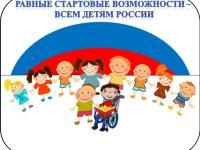 В  МБДОУ № 65 «Космонавт» с 01.04.2019 года по 07.04.2019 года была проведена Неделя инклюзивного образования  «Разные возможности – равные права».