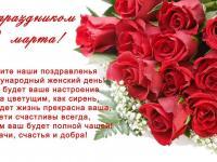 Милые женщины, с Международным женским днём 8 Марта!!!